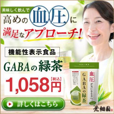 <機能性表示食品>血圧が気になる方へ高めの血圧ケア【GABAの緑茶】は知っておくべき!